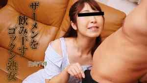 Cum Menelan MILF – Chihiro Hinata