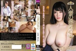 SOAV-077 Menikah dengan Wanita yang Berhati Selingkuh, Honoka Tsujii