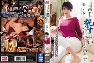 SSNI-474 Lovely Menikah Menikah Untuk Tujuan Berkomitmen Setiap Hari… Tsukasa Aoi
