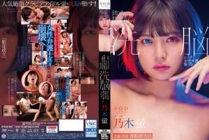 STARS-383 Pengacara Wanita Di Salon Perawatan Kecantikan Cuci Otak!  Hotaru Nogi