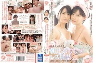 BBAN-327 Asahina Nanase Lesbian Mengangkat Larangan Lesbian Pertama Adalah Dengan Eimi Fukada, Yang Saya Kagumi!