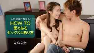 Aktor Porno Jepang Populer Akan Memberitahu Anda : Cara Bercinta dengan Cara yang Benar Nao Kojima
