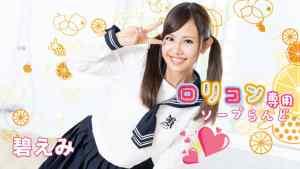 Lolicon Soapland 12 Emi Aoi