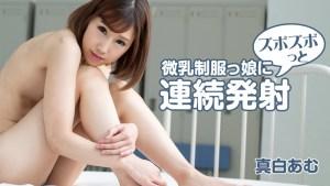 Terus Menembak Seorang Gadis dengan Seragam Payudara Kecil – Amu Mashiro