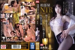 SSIS-098 Shared Room NTR Bos Tak Tertandingi Dan Karyawan Baru, Malam Perjalanan Bisnis Ke Mi Mai Shiomi