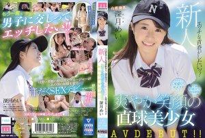 MIFD-172 Saya Ingin Memiliki Pemuda Nakal Pendatang Baru!  Berpengalaman Di Turnamen Baseball Nasional!  AVDEBUT!!  Mei Mitsuki