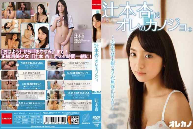[辻本杏]GASO-0039辻本杏是我的女朋友 辻本杏