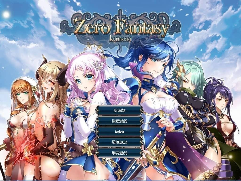 [R'lyehGame]ゼロの騎士幻想曲Zero Fantasy ~ Kanon+DLC