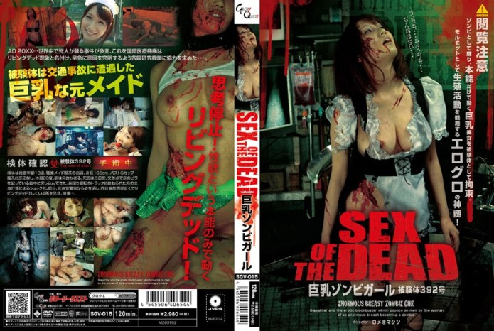 SGV-015 SEX OF THE DEAD Zombie Big Girl