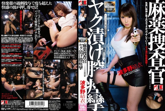 IESP-601 Narc Yak Pickled Vaginismus Hatano Yui