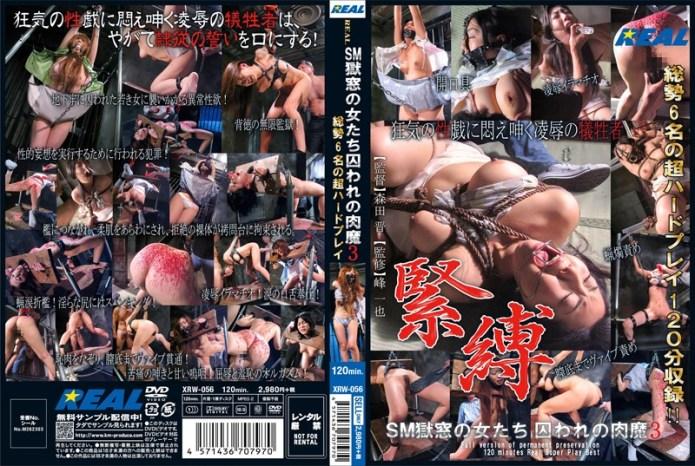 XRW-056 Meat Magic 3 Of Women Captive SM Gokuso
