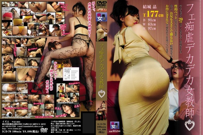 ICD-70 Female Teacher Dekadeka Addicted Torture Fe