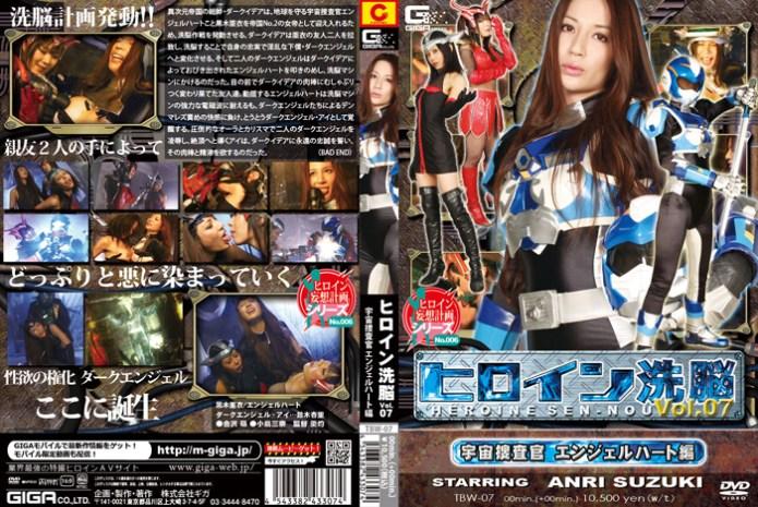 [ENG SUBTITLES] TBW-07 Heroine Brainwash Vol.7 starring Anri Suzuki