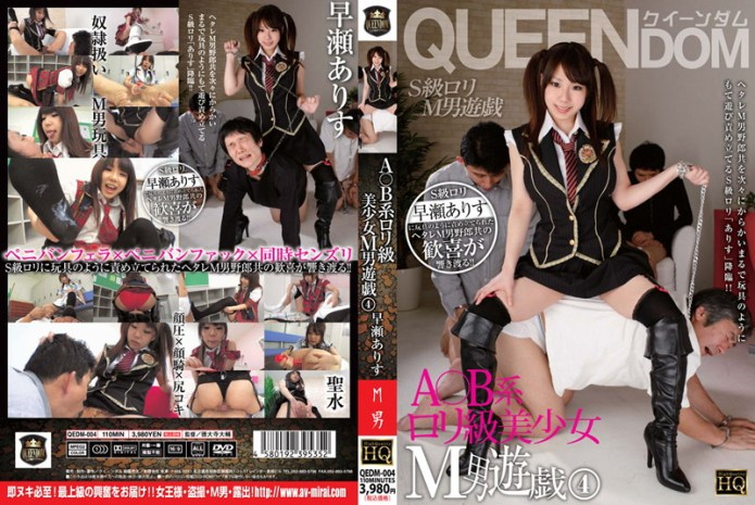 QEDM-004 Hayase M Sailor man play Alice 4 class system Lori A ○ B