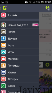 Screenshot_2015-01-10-17-07-05