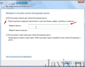 Как поставить пароль на флешку без программ?
