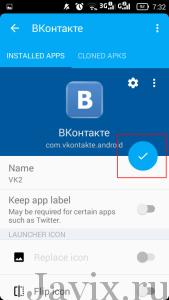 Как сделать клон приложения Android?