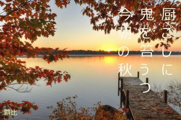 haiku de otoño y propósitos