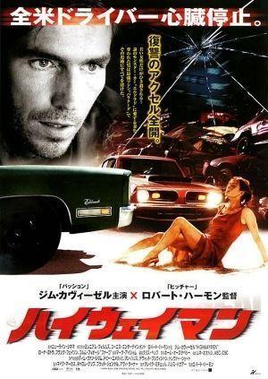 """Cartel de """"Sin Aliento"""" (""""Highwaymen"""", 2004)"""