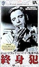 "Cartel de ""El Hombre de Alcatraz"" (""Birdman of Alcatraz"", 1962)"