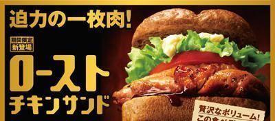 KFC Japón