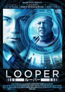 "Cartel de ""Looper"" (2012)"
