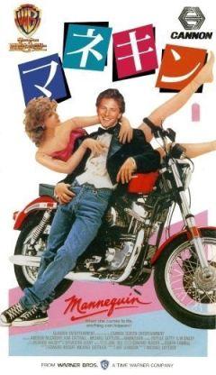 """Cartel de """"Maniquí"""" (""""Mannequin"""", 1987)"""