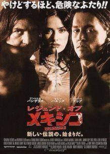 """Cartel de """"El Mexicano"""" (""""Once Upon a Time in Mexico"""", 2003)"""