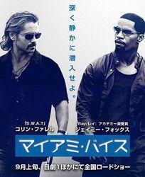 """Cartel de """"Corrupción en Miami"""" (""""Miami Vice"""", 2006)"""
