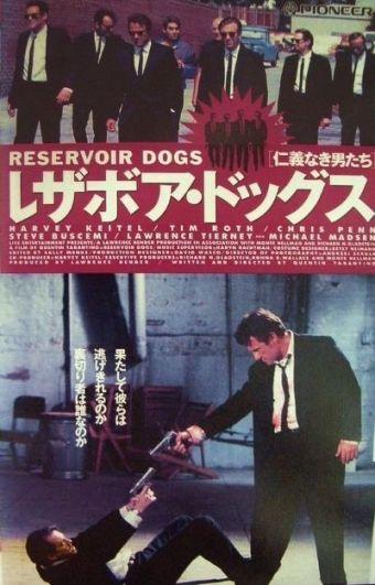 """Cartel de """"Reservoir Dogs"""" (Quentin Tarantino, 1992)"""