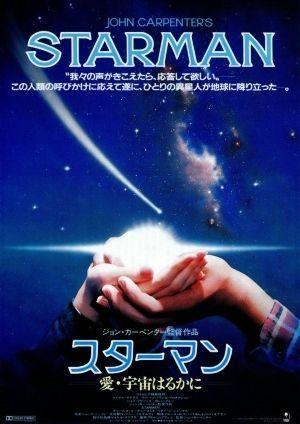 Cartel de Starman (John Carpenter, 1984)