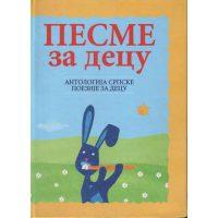 Antologija srpske poezije za decu - Pesme za decu - Javor izdavastvo