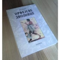 Orfejeve dvojnice - Pavle Živanov - Javor izdavastvo