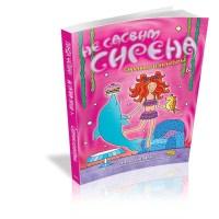 Ne sasvim sirena Sirenino iznenađenje - Linda Čapman - Javor izdavastvo
