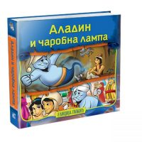 Aladin i čarobna lampa - Bosiljka Delić - Javor izdavastvo