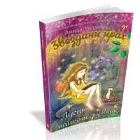 Zvezdani prah 8 - Lusin magični dnevnik - Linda Čapman