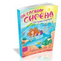 Ne sasvim sirena Ostrvo sirena - Linda Čapman - Javor izdavastvo