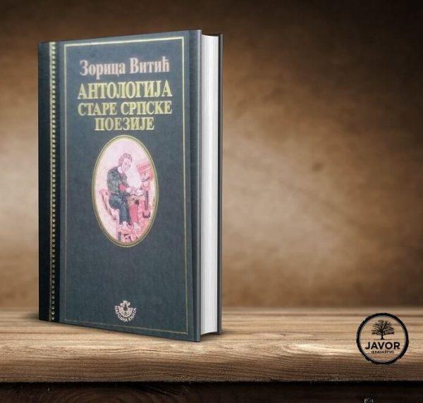 Antologija stare srpske poezije - Zorica Vitić