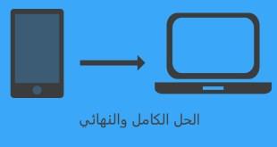 توصيل الموبايل بالكمبيوتر