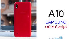 مراجعة مواصفات واسعار هاتف Samsung A10