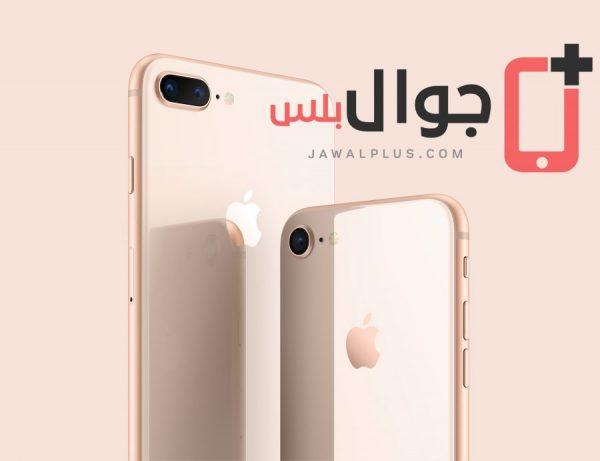 سعر ايفون 8 وايفون 8 بلس و ايفون X في الدول العربية اسعار