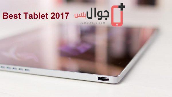 اسعار التابلت 2017 في مصر والسعودية والامارات والكويت جوال بلس