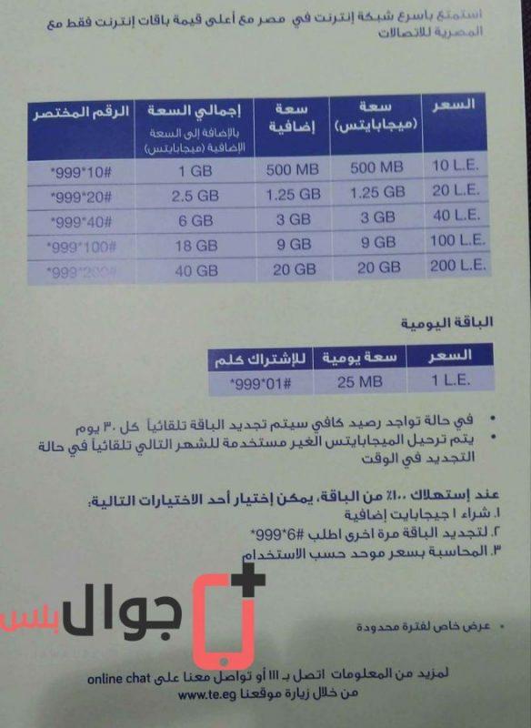 أفضل عروض شبكة We الجديدة للمحمول تليكوم مصر وخدمات الانترنت