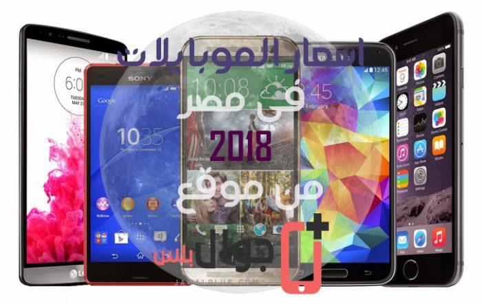 أحدث اسعار الموبايلات 2018 في مصر اسعار الجوالات جوال بلس