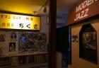 横浜-ちぐさ-ジャズ喫茶案内@jazzcity