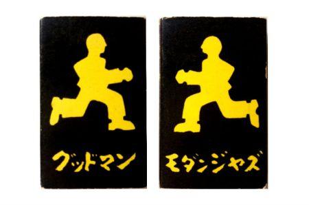 荻窪のジャズ喫茶「グッドマン」のマッチ©松浦成宏