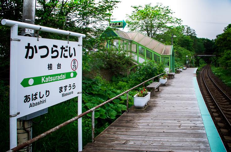 北海道ジャズ喫茶巡礼/桂台駅