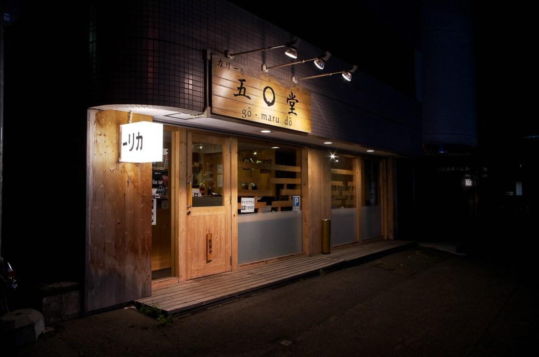 札幌 カリー乃五◯堂