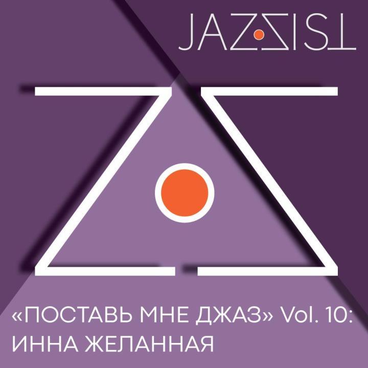 Инна Желанная, Поставь мне джаз