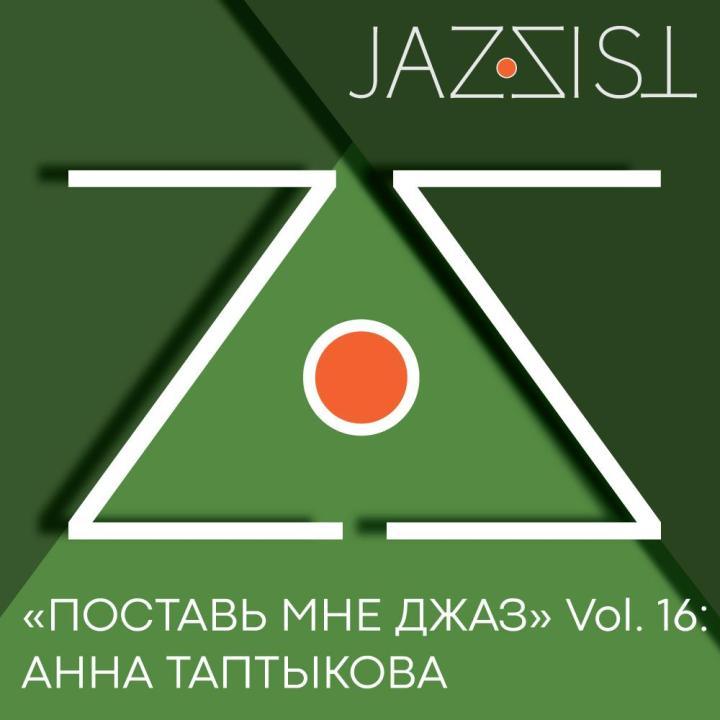 Поставь мне джаз, Анна Таптыкова